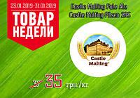 Товар недели: базовый солод Castle Malting