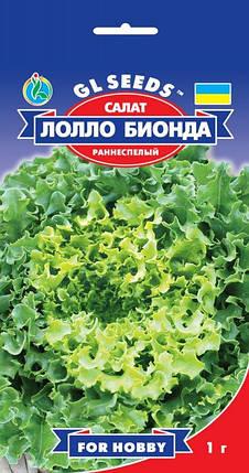 Салат Лолло Бионда, пакет 1г - Семена зелени и пряностей, фото 2