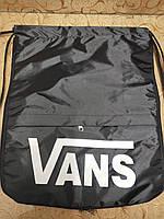Сумка рюкзак-мешок VANS(только ОПТ ) (Много цветов)Сумка для обуви, фото 1