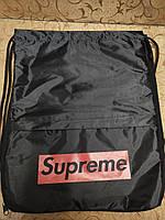 Сумка рюкзак-мешок Supreme(только ОПТ ) (Много цветов)Сумка для обуви, фото 1