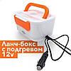 Автомобильный  электрический Ланч Бокс Electric lunch heater box с подогревом от прикуривателя 12v