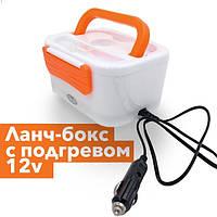 Автомобильный  электрический Ланч Бокс Electric lunch heater box с подогревом от прикуривателя 12v, фото 1