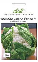 """Насіння цвітної капусти Б""""янка F1, 20 шт"""
