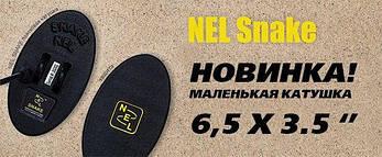 Катушка Nel Snake (Нел Снэйк) 6,5х3,5 дюймов + Подарки!, фото 2