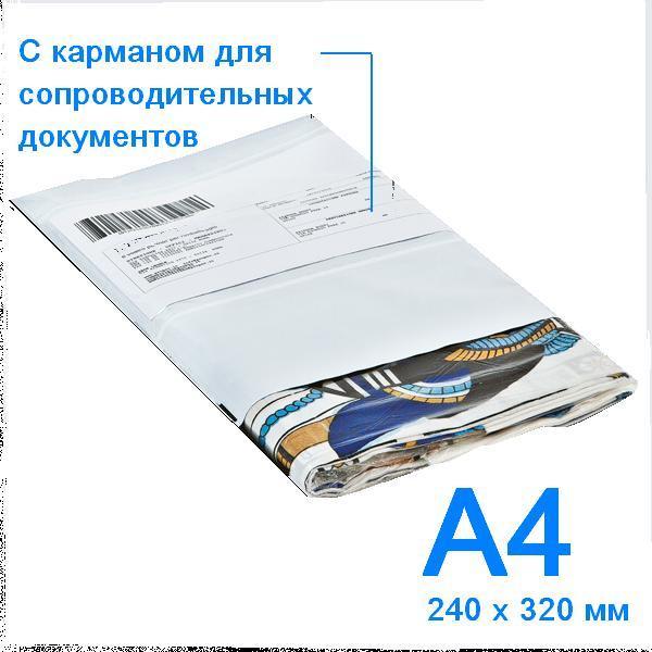 Курьерские пакеты  А4, 240х320 мм, с карманом от 1000 шт.