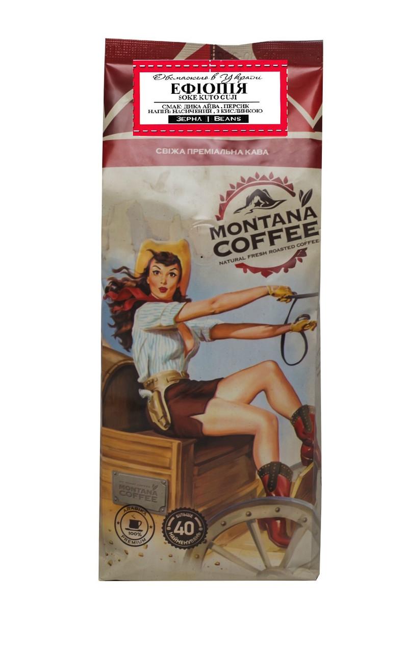Эфиопия Soke Kuto Montana coffee 500 г