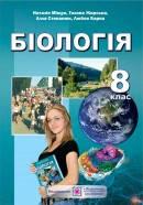 Підручник з біології. 8 клас.