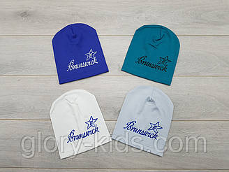 Трикотажная шапка для мальчиков с принтом без подкладки р 46-48 5шт упаковка