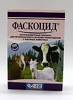 Фаскоцид 100 таб. антигельмінтний препарат для жвачних тварин АВЗ Росія