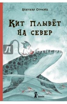 Анастасия Строкина: Кит плывёт на север