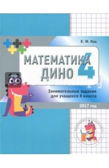 Математика Дино 4кл [Сборник занимат.заданий]