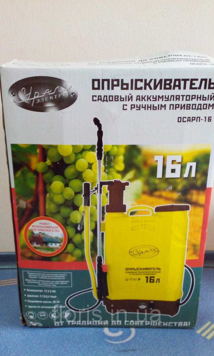 Обприскувач садовий з ручним приводом Уралелектро ОСАРП-16 (акумуляторний)