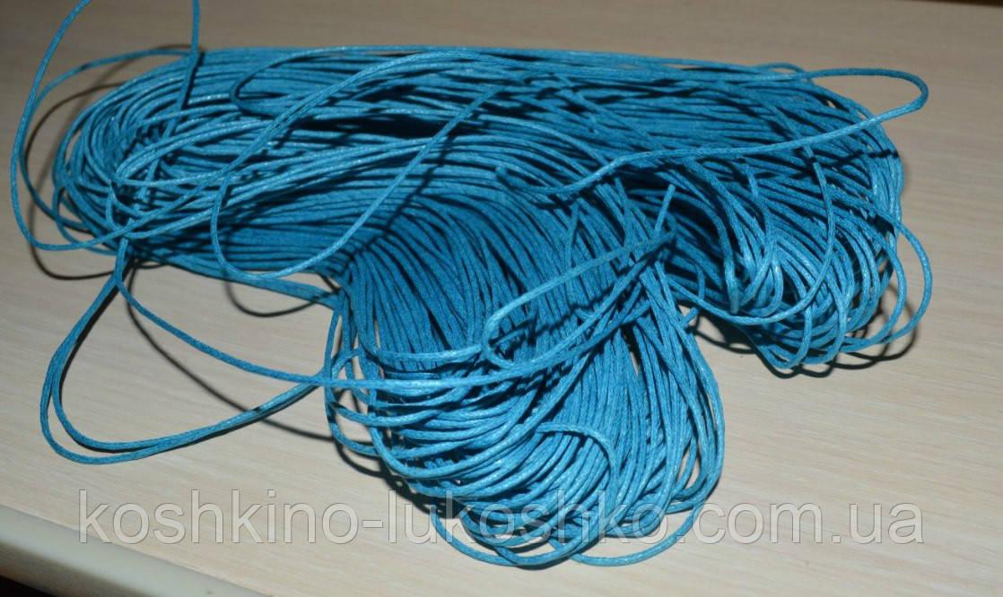 Голубой вощеный шнур 1,5  мм