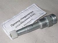 Привод спидометра Москвич 2141