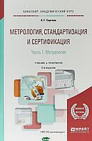 Сергеев А.Г. Метрология, стандартизация и сертификация в 2-х частях. Часть 1. Метрология. Учебник и практикум для академического бакалавриата