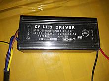 №44 Драйвер 50w драйвер 50 ватт для прожектора 50W 1500ma