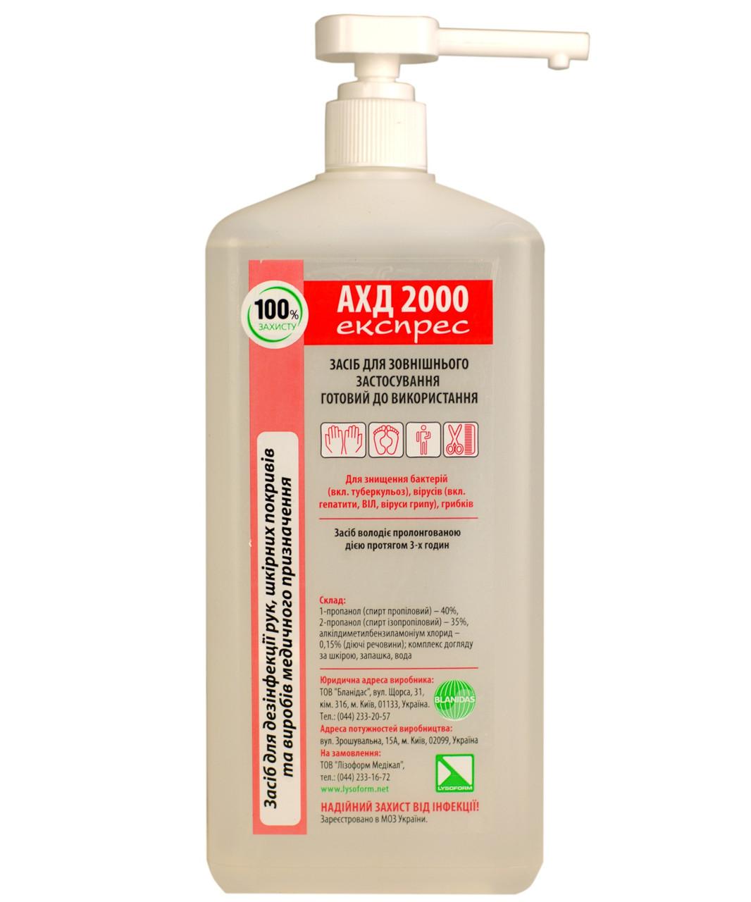 АХД 2000 экспресс дезсредство быстрого действия, 1 л