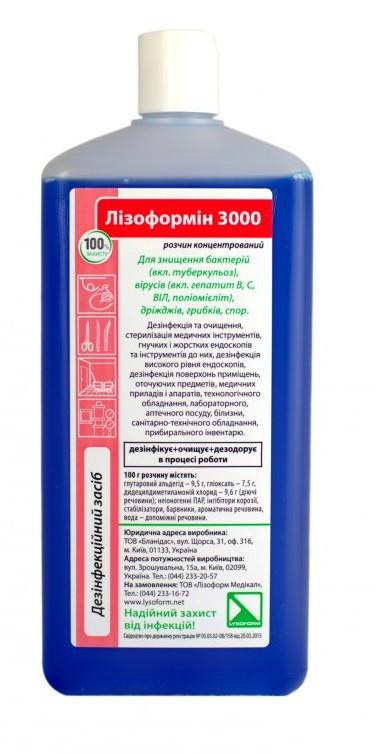 Лизоформин 3000 дезинфекция инстументов и поверхностей, 1 л