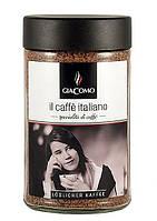 Кофе растворимый Giacomo Il caffe Italiano, 200 г