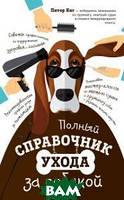 Сова Татьяна Рауфовна Полный справочник ухода за собакой