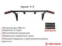 Турник Т-6 настенный! От производителя!