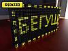 Светодиодные Бегущие строки 640х320мм (желтый цвет) (Датчик температуры: Без датчика;  Локальная сеть: C