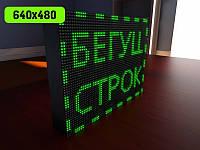 Бегущая строка led 640х480мм (зеленый цвет) (Датчик температуры: Без датчика;  Локальная сеть: C модулем, фото 1