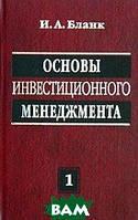 И. А. Бланк Основы инвестиционного менеджмента. В 2-х томах. Том 1