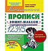 Математичні прописи. Зошит-шаблон. Авт: О. Черевко, В. Федієнко. Вид-во: Школа.