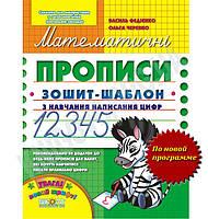 Математичні прописи. Зошит-шаблон. Авт: О. Черевко, В. Федієнко. Вид-во: Школа., фото 1