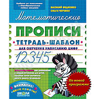 Математические прописи. Тетрадь-шаблон. Авт: В. Федиенко, О. Черевко. Изд-во: Школа.