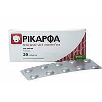 РИКАРФА 50 мг, таблетки для лікування опорно-рухового апарату у собак, 20 таблеток