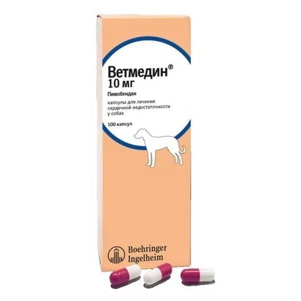 VETMEDIN 10 mg  ВЕТМЕДИН 10 мг 100 капсул,  для лечения сердечной недостаточности у собак