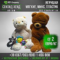 b21d37974ab2 Игрушки секонд оптом в Украине. Сравнить цены, купить ...