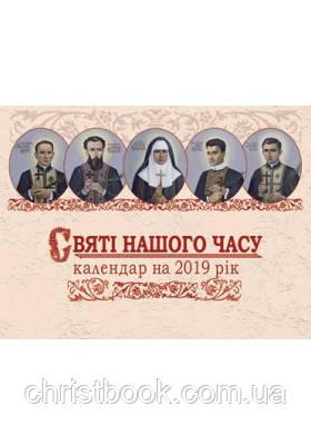 Церковний календар 2019
