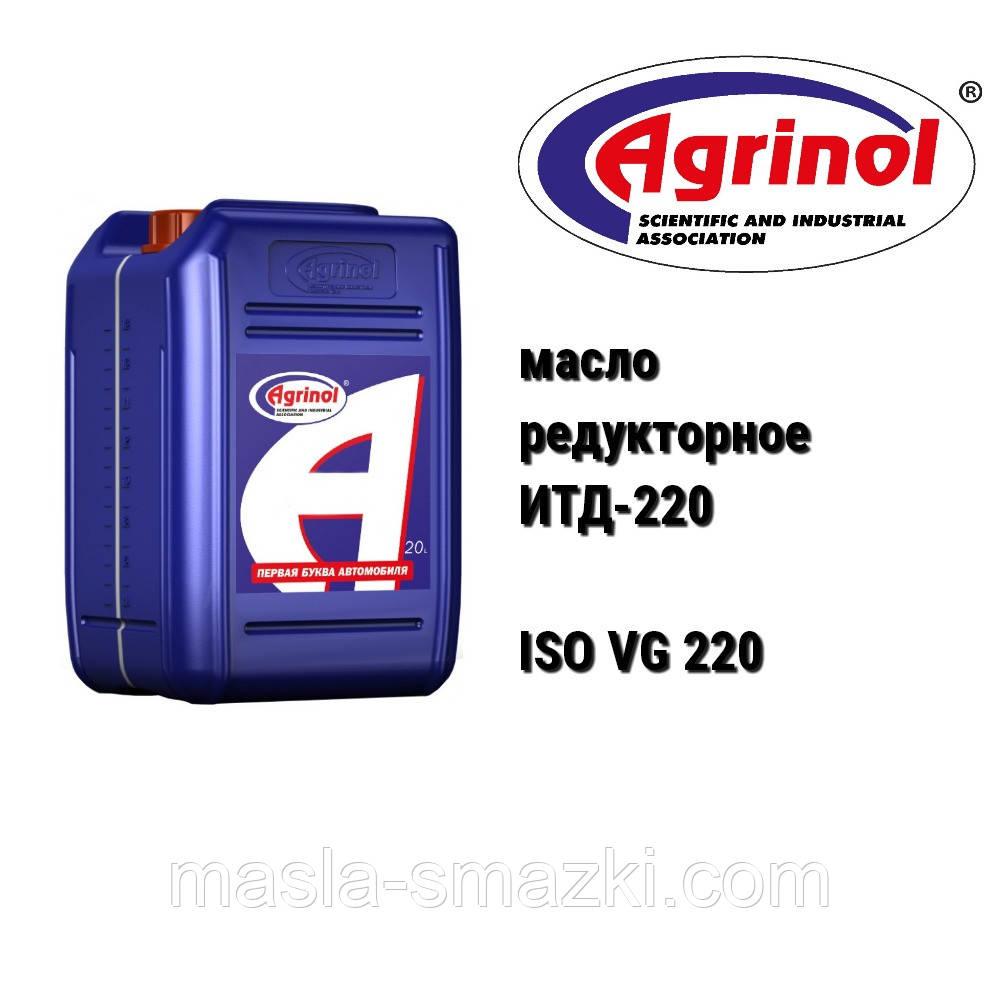 Агринол масло редукторное ИТД-220 купить (20 л)