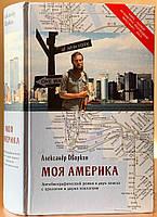 Моя Америка. Александр Дворкин, фото 1