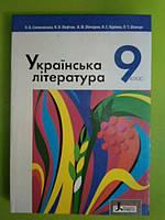 Українська література 9 клас. Підручник.
