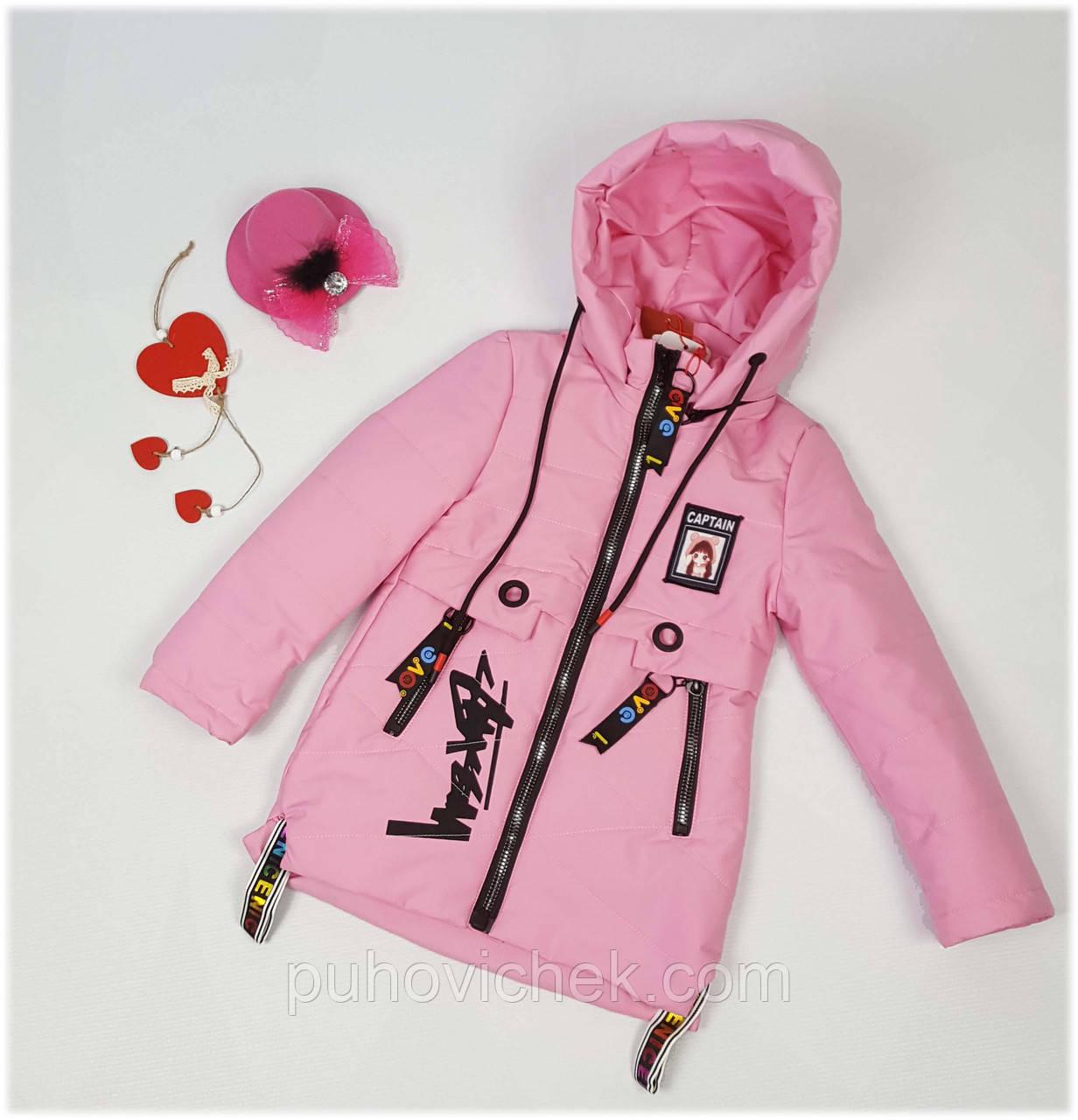 Розовая детская куртка для девочки демисезонная