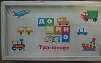 """Детское домино """" Транспорт"""""""