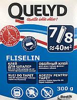 Клей Quelyd FLIZ флизелин 300г 40м/кв