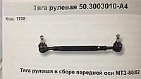 Тяга рулевая Трактор МТЗ-80\82 (Беларусь) 50.3003010-А4