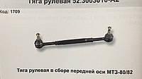 Тяга рулевая Трактор МТЗ-80\82 (Беларусь) 52.3003010-А2