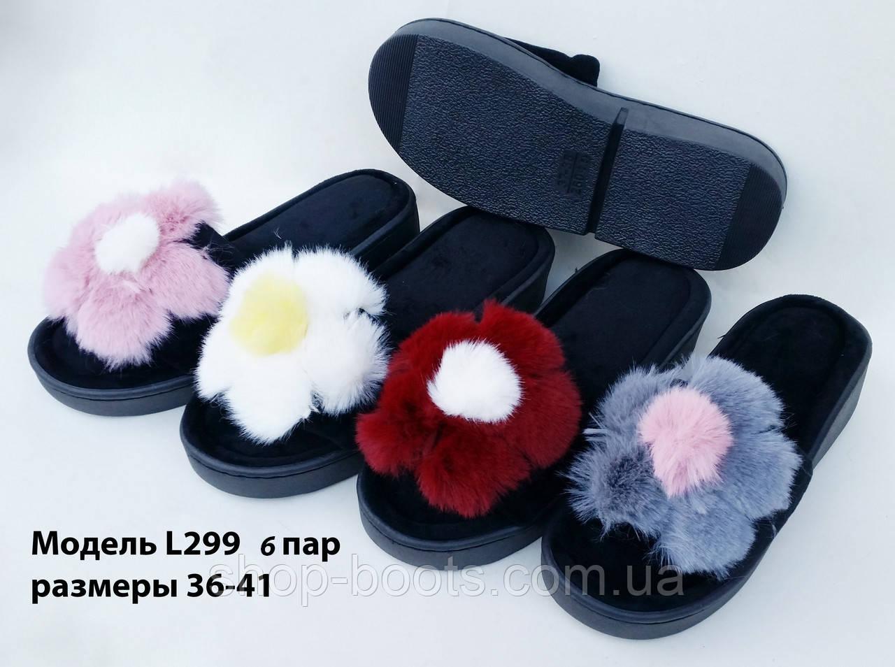 Женские тапочки оптом. 36-41рр. Модель тапочки L299