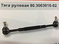 Тяга рулевая Трактор МТЗ-80\82 (Беларусь)  80.3003010-.02
