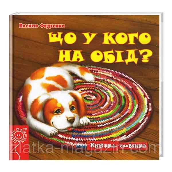 Книжка-схованка. Що у кого на обід - В. Федієнко (9789664292174)