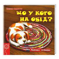 Книжка-схованка. Що у кого на обід - В. Федієнко (9789664292174), фото 1