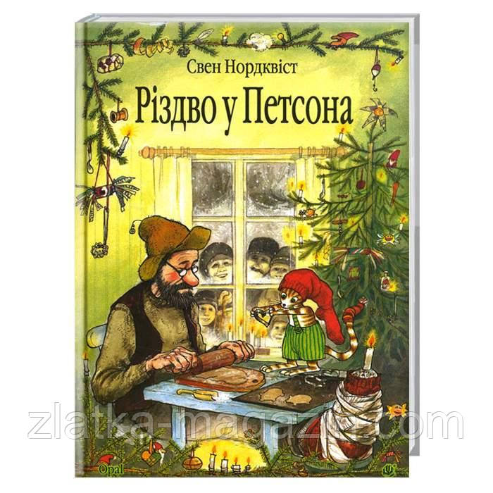 Різдво у Петсона - Свен Нурдквист (9789661026888)