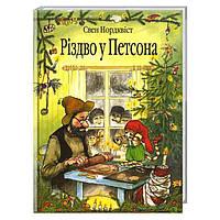 Різдво у Петсона - Свен Нурдквист (9789661026888), фото 1