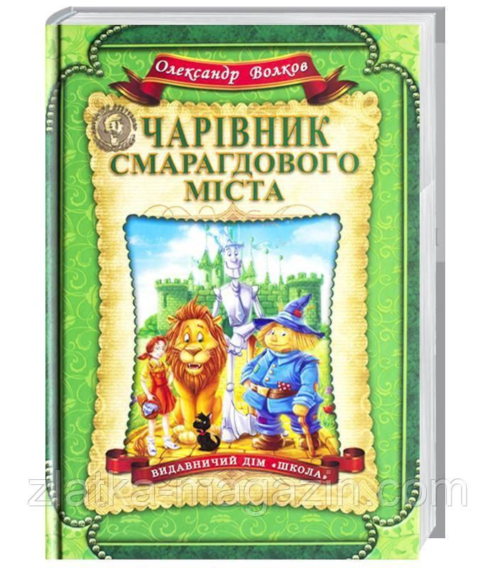 Чарівник смарагдового міста - О. Волков (9789664291917)